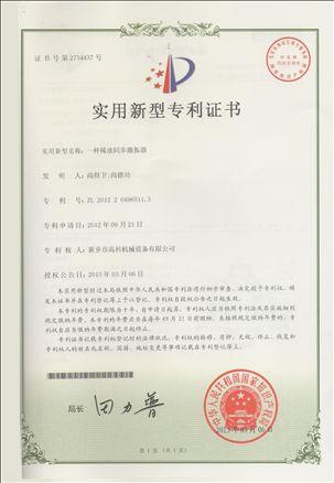 激振器專利證書