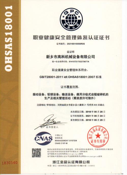 职业健康安全管理体系zhong